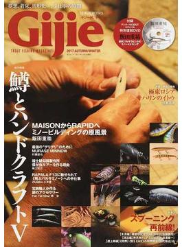 Gijie TROUT FISHING MAGAZINE 2017AUTUMN/WINTER 総力特集鱒とハンドクラフトⅤ(GEIBUN MOOKS)