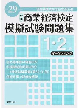 商業経済検定模擬試験問題集1・2級マーケティング 全商 平成29年度版