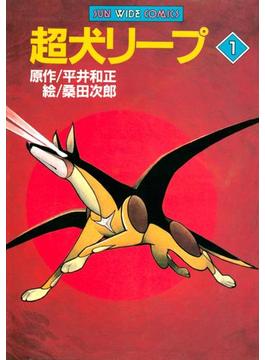 【全1-2セット】超犬リープ(SUN WIDE COMICS)