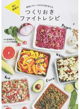 美と健康のつくりおきファイトレシピ 野菜とフルーツの力が体を変える
