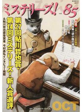 ミステリーズ! vol.85(2017OCT)