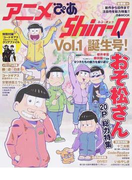 アニメぴあShin‐Q Vol.1誕生号!(ぴあMOOK)