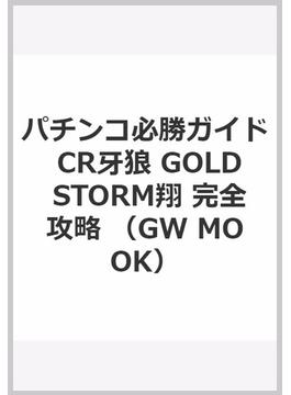 パチンコ必勝ガイド CR牙狼 GOLD STORM翔 完全攻略