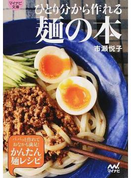 ひとり分から作れる麵の本 パパッと作れておなかも満足!かんたん麵レシピ