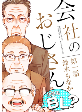【1-5セット】会社のおじさん 今日もBL?(BF Series)
