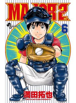 【6-10セット】MAJOR 2nd(メジャーセカンド)(少年サンデーコミックス)