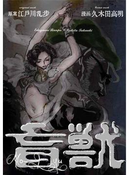 【1-5セット】盲獣(レジェンドコミック)