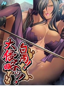【56-60セット】白濁!大侵略ッ!~メス狩り大陸記~(アロマコミック)