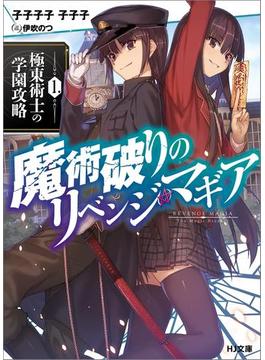 【全1-5セット】魔術破りのリベンジ・マギア(HJ文庫)