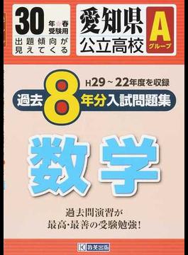 愛知県公立高校Aグループ過去8年分入試問題集数学 30年春受験用