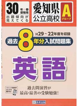 愛知県公立高校Aグループ過去8年分入試問題集英語 30年春受験用