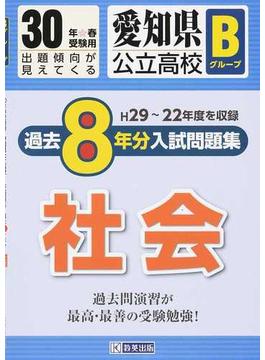 愛知県公立高校Bグループ過去8年分入試問題集社会 30年春受験用