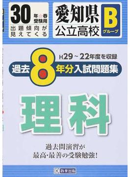 愛知県公立高校Bグループ過去8年分入試問題集理科 30年春受験用