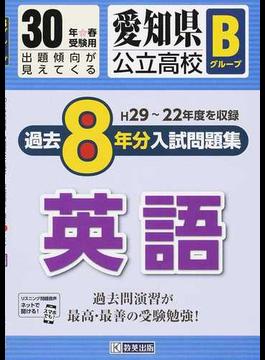 愛知県公立高校Bグループ過去8年分入試問題集英語 30年春受験用