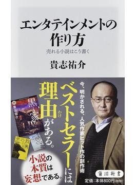 エンタテインメントの作り方 売れる小説はこう書く(角川新書)