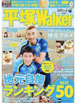 平塚Walker 完全保存版(ウォーカームック)