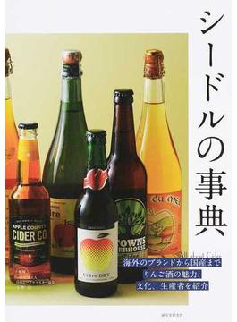 シードルの事典 海外のブランドから国産まで りんご酒の魅力、文化、生産者を紹介