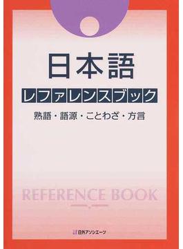 日本語レファレンスブック 熟語・語源・ことわざ・方言