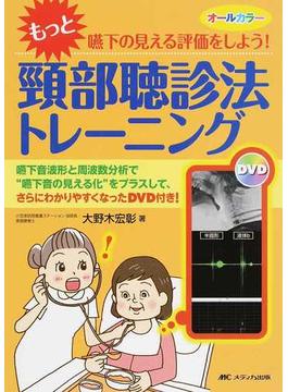 """""""もっと""""嚥下の見える評価をしよう!頸部聴診法トレーニング 嚥下音波形と周波数分析で""""嚥下音の見える化""""をプラスして、さらにわかりやすくなったDVD付き! 第2版"""