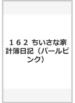 162 ちいさな家計簿日記(パールピンク)