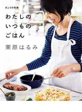 きょうの料理 わたしのいつものごはん