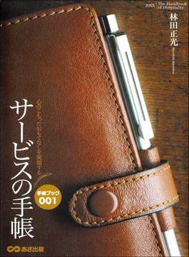【全1-2セット】サービスの手帳