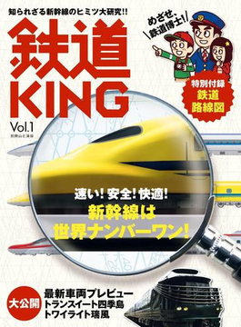 【全1-4セット】鉄道KING