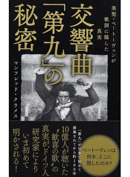 交響曲「第九」の秘密 楽聖・ベートーヴェンが歌詞に隠した真実(ワニブックスPLUS新書)
