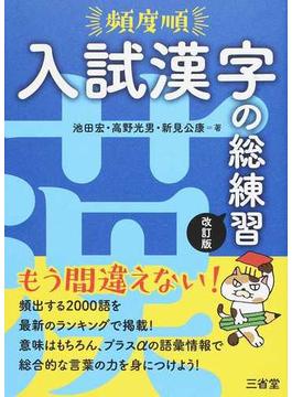 頻度順入試漢字の総練習 改訂版