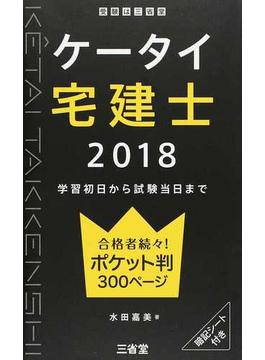 ケータイ宅建士 学習初日から試験当日まで 2018