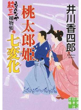 桃太郎姫七変化(実業之日本社文庫)