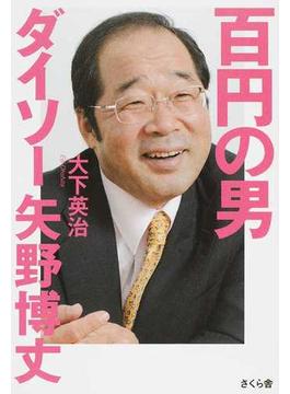 百円の男ダイソー矢野博丈