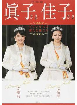 眞子さま佳子さま プリンセスの新たな旅立ち(扶桑社MOOK)
