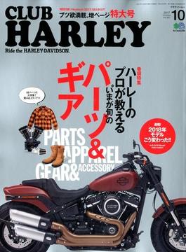 CLUB HARLEY (クラブ ハーレー) 2017年 10月号 [雑誌]