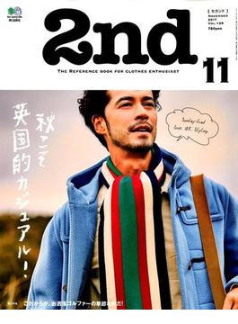2nd (セカンド) 2017年 11月号 [雑誌]