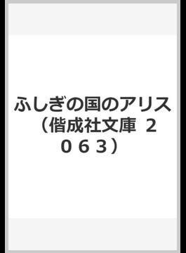 ふしぎの国のアリス (偕成社文庫)