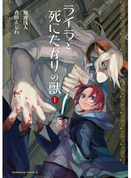 【全1-4セット】ライラと死にたがりの獣(角川コミックス・エース)