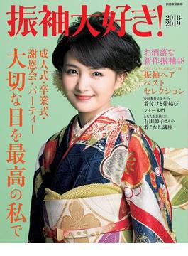 振袖大好き! 2018-2019(別冊家庭画報)