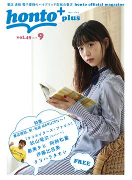 [無料]honto+(ホントプラス)vol.49 2017年9月号