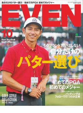 EVEN 2017年10月号 Vol.108