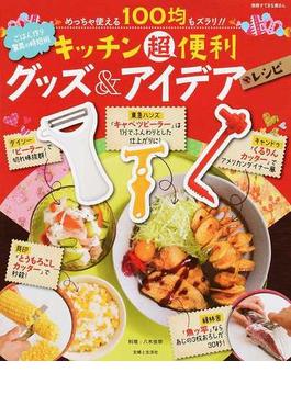 キッチン超便利グッズ&アイデアレシピ めっちゃ使える100均もズラリ!!(別冊すてきな奥さん)