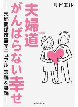 夫婦道がんばらない幸せ 夫婦関係改善マニュアル夫編&妻編