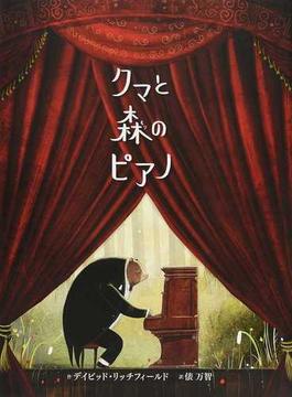 クマと森のピアノ