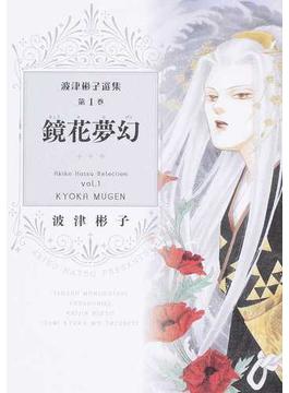 波津彬子選集 第1巻 (Nemuki+コミックス)(Nemuki+コミックス)