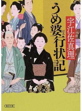 うめ婆行状記(朝日文庫)