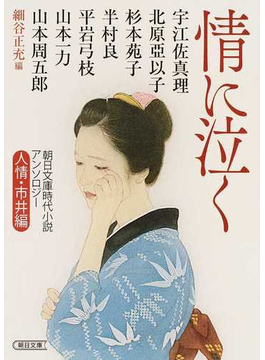 情に泣く(朝日文庫)