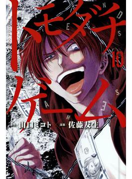 トモダチゲーム VOL.10 (講談社コミックスマガジン)(少年マガジンKC)