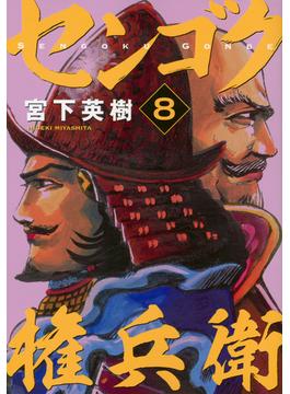 センゴク権兵衛 8 (ヤングマガジン)