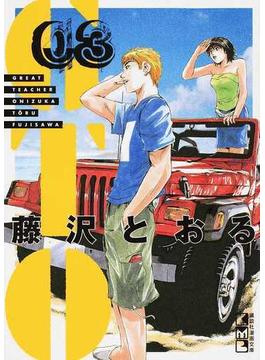 GTO GREAT TEACHER ONIZUKA 03(講談社漫画文庫)