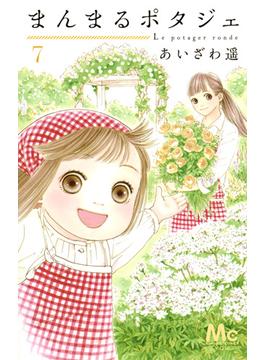 まんまるポタジェ 7 (マーガレットコミックス)(マーガレットコミックス)